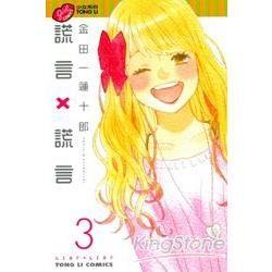 謊言×謊言 (3)(電子書)