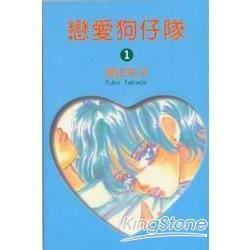 戀愛狗仔隊(1)