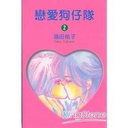 戀愛狗仔隊(2)