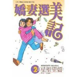 嬌妻選美記 2(完)