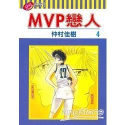 MVP戀人 4