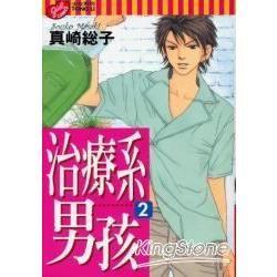 治療系男孩 (2)