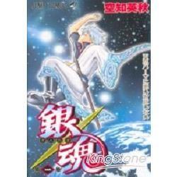 銀魂 (1)(電子書)