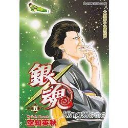銀魂 (5)(電子書)