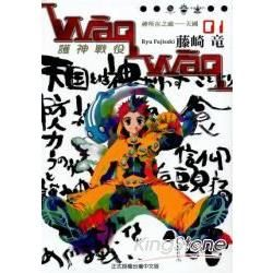 Waqwaq護神戰役 (1)(電子書)