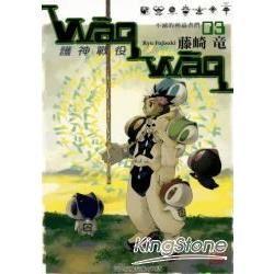 Waqwaq護神戰役 (3)(電子書)