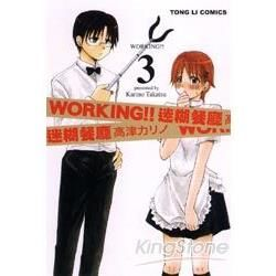 WORKING!!迷糊餐廳(3)