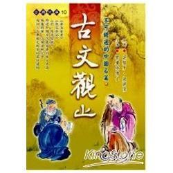 古文觀止:不可錯過的中國名篇(握可讀)