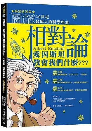相對論,愛因斯坦教會我們什麼?:圖解20世紀最偉大的科學理論(暢銷新裝版)