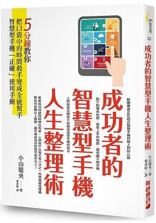 成功者的智慧型手機人生整理術: 5分鐘教你把口袋中的時間殺手變成全能幫手!智慧型手機「正確」使用手冊