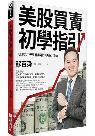 美股買賣初學指引: 從生活中天天看得見的美股開始! 做世界知名企業股東, 贏賺台股2倍獲利
