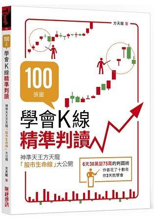 100張圖學會K線精準判讀:神準天王方天龍「股市生命線」大公開 (電子書)
