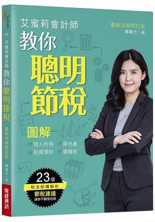 艾蜜莉會計師教你聰明節稅 (最新法規修訂版) :圖解個人所得、房地產、投資理財、遺贈稅