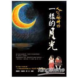 人間條件 4: 一樣的月光 (附2DVD)