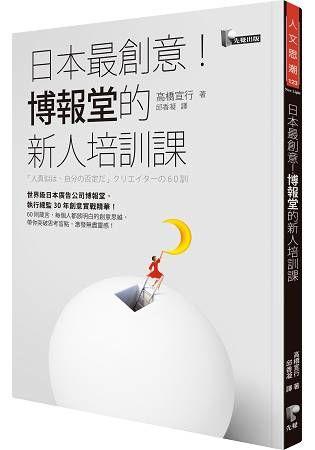日本最創意!博報堂的新人培訓課