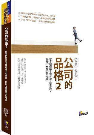 公司的品格 2: 從本地個案看懂台灣公司治理, 拆解上市櫃公司地雷