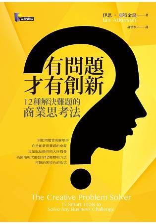有問題,才有創新:12種解決難題的商業思考法 (電子書)