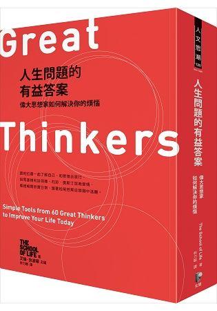 人生問題的有益答案:偉大思想家如何解決你的煩惱(精裝)