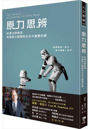 原力思辨: 哈佛法學教授用星際大戰解析生命中重要的事