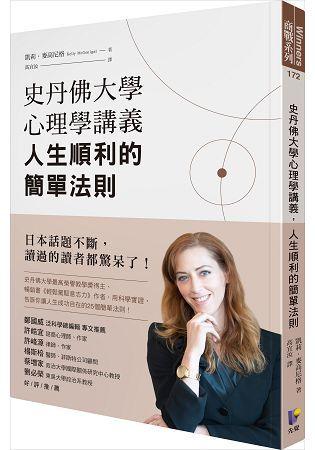 史丹佛大學心理學講義,人生順利的簡單法則 (電子書)