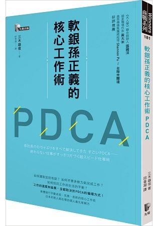 軟銀孫正義的核心工作術PDCA (電子書)