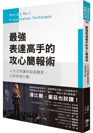 最強表達高手的攻心簡報術:6大法則讓你說服聽眾,立即採取行動 (電子書)