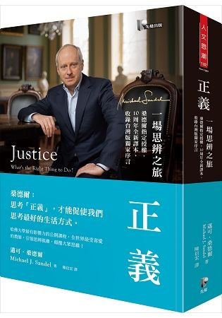 正義:一場思辨之旅(桑德爾指定授權,10周年全新譯本,收錄台灣版獨家序言)(軟精裝)