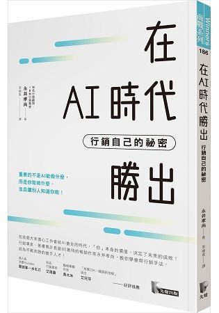 在AI時代勝出:行銷自己的祕密 (電子書)