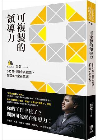 可複製的領導力:300萬付費會員推崇,樊登的九堂商業課 (電子書)