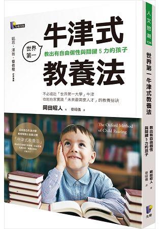 世界第一牛津式教養法: 教出有自由個性與關鍵5力的孩子