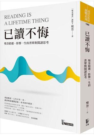已讀不悔: 樊登精選, 影響一生的書單與閱讀思考