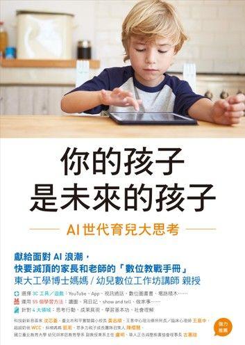 你的孩子是未來的孩子──AI世代育兒大思考