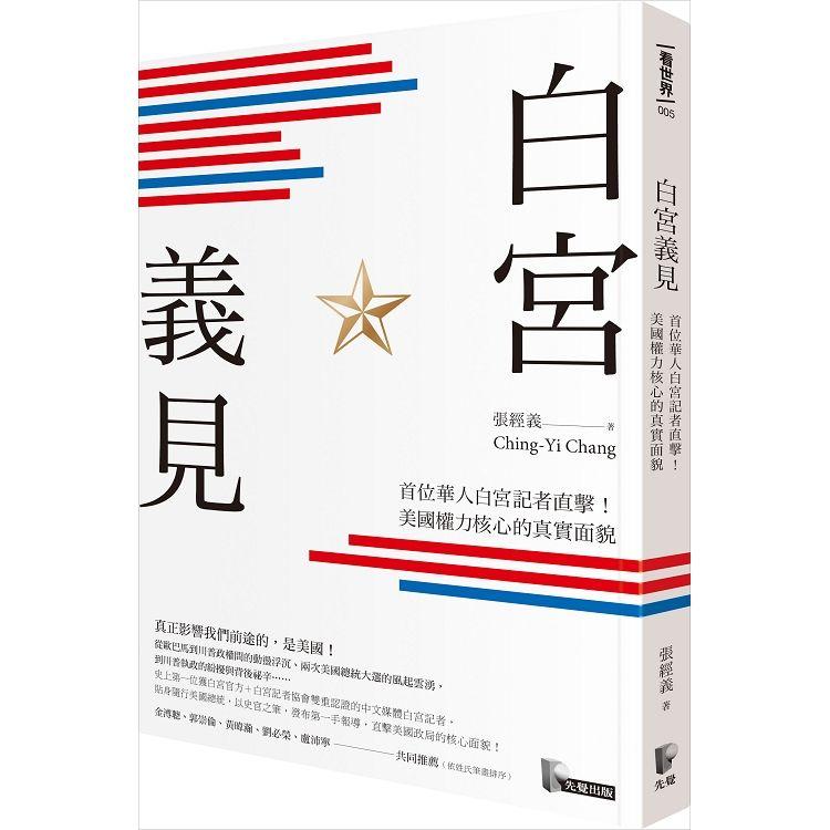 白宮義見: 首位華人白宮記者直擊! 美國權力核心的真實面貌