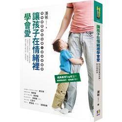 讓孩子在情緒裡學會愛: 陪他經歷喜怒哀樂, 說出真感受
