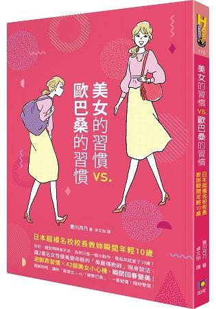 美女的習慣vs.歐巴桑的習慣──日本超模名校校長教妳瞬間年輕10歲