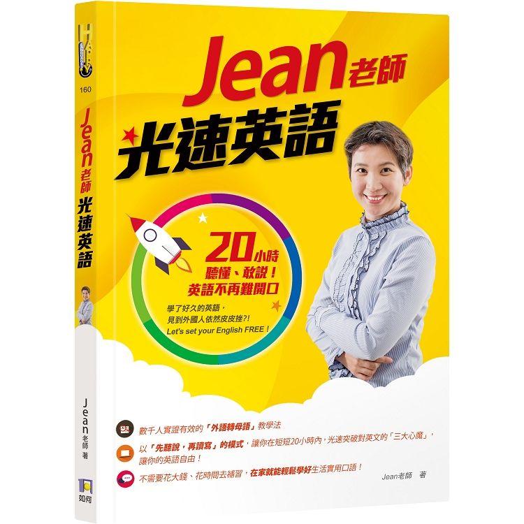 Jean老師光速英語: 20小時聽懂、敢說! 英語不再難開口