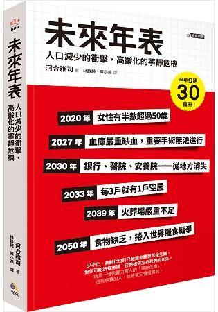 未來年表: 人口減少的衝擊, 高齡化的寧靜危機