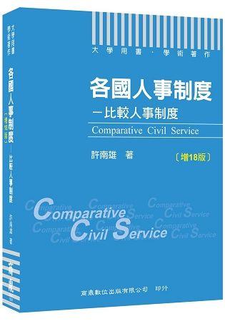 [增訂18版] 各國人事制度--比較人事制度 [大學用書/學術著作] [本書附有教學資源光碟(PPT),