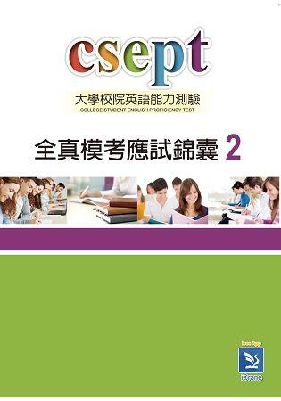 CSEPT全真模考應試錦囊 Book 2(Answer key請mail索取)