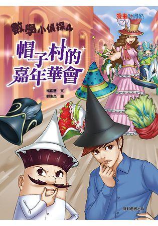 數學小偵探(4):帽子村的嘉年華會