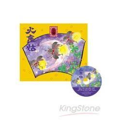 火金姑.台語傳統兒歌集(附CD)