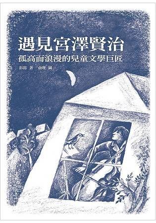 遇見宮澤賢治:孤高而浪漫的兒童文學巨匠