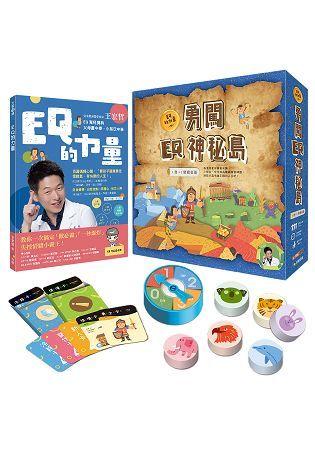 王宏哲情緒桌遊書:EQ的力量+勇闖EQ神秘島【1書+1情緒桌遊】