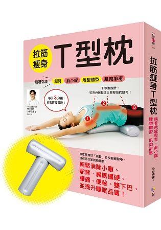 拉筋瘦身T型枕:躺著就能鬆背‧瘦小腹‧雕塑體型‧肌肉排毒【一書+一T型枕】