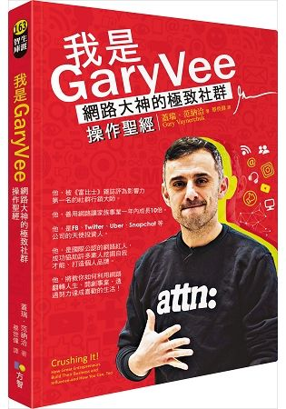 我是GaryVee:網路大神的極致社群操作聖經 (電子書)