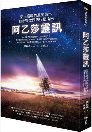 阿乙莎靈訊: 活出靈魂的最高版本和未來世界的行動指南
