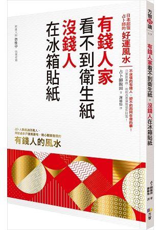有錢人家看不到衛生紙, 沒錢人在冰箱貼紙: 日本超強占卜師的好運風水
