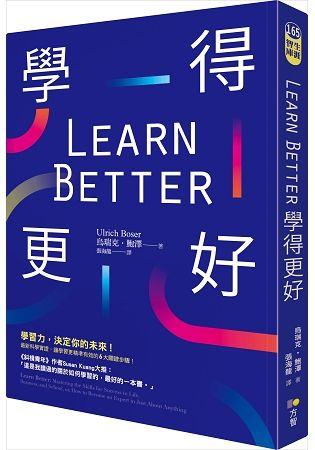 Learn Better 學得更好 (電子書)