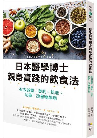 日本醫學博士親身實踐的飲食法: 有效減重、美肌、抗老、防癌、改善糖尿病