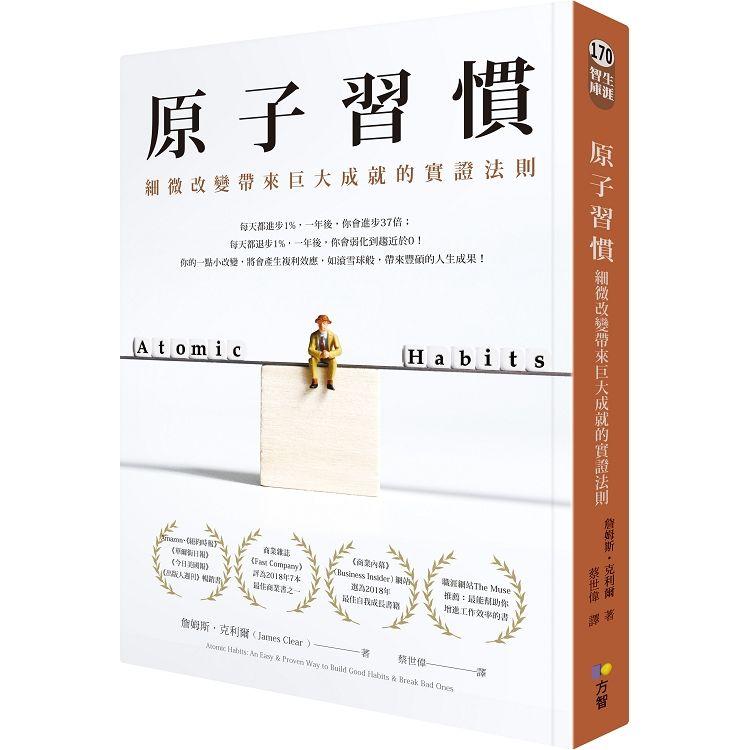 原子習慣:細微改變帶來巨大成就的實證法則(首刷限量送「原子習慣的商業運用」手冊)